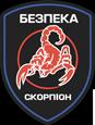 Охранное агентство Скорпион