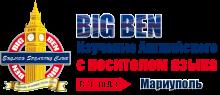 Big Ben изучение английского с носителем  языка